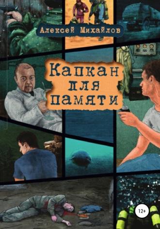 Алексей Михайлов, Капкан для памяти