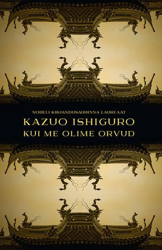 Кадзуо Исигуро, Kui me olime orvud