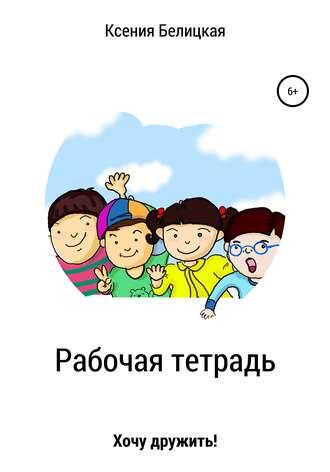 Ксения Белицкая, Рабочая тетрадь «Хочу дружить!»