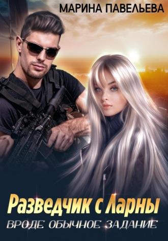 Марина Павельева, Разведчик с Ларны. Вроде обычное задание