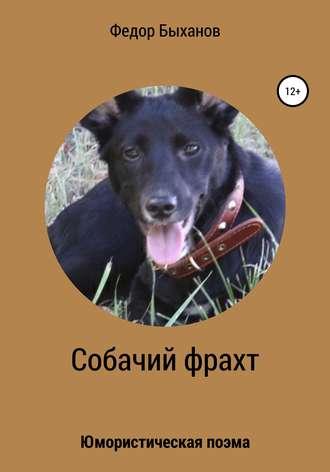 Фёдор Быханов, Собачий фрахт