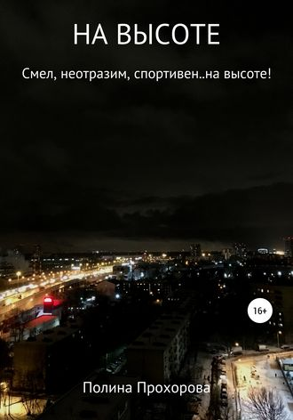 Полина Прохорова, НА ВЫСОТЕ