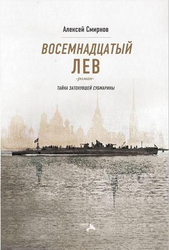 Алексей Смирнов, Восемнадцатый лев. Тайна затонувшей субмарины