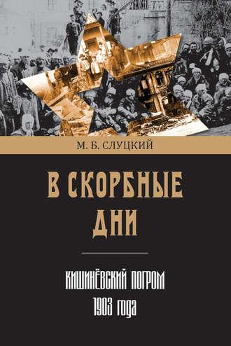 Моисей Слуцкий, В скорбные дни. Кишинёвский погром 1903 года