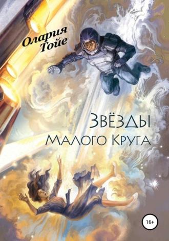 Олария Тойе, Звезды Малого Круга
