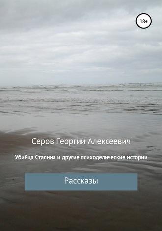 Георгий Серов, Убийца Сталина и другие истории Георгия Серова