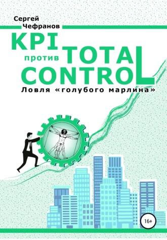 Сергей Чефранов, KPI против TOTAL CONTROL