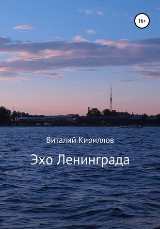 Виталий Кириллов, Эхо Ленинграда