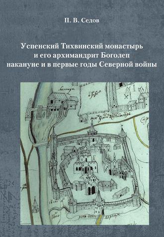 Павел Седов, Успенский Тихвинский монастырь и его архимандрит Боголеп накануне и в первые годы Северной войны