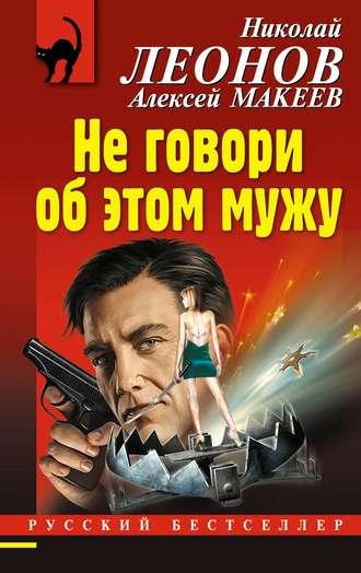 Николай Леонов, Алексей Макеев, Не говори об этом мужу