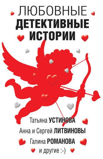 Татьяна Устинова, Анна и Сергей Литвиновы, Любовные детективные истории