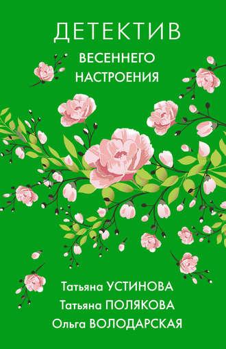 Татьяна Устинова, Татьяна Полякова, Детектив весеннего настроения