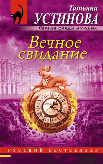 Татьяна Устинова, Вечное свидание