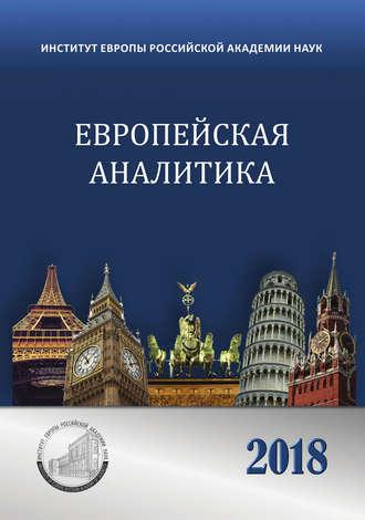 Коллектив авторов, Европейская аналитика 2018