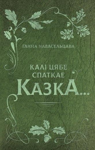 Ганна Навасельцава, Калі цябе спаткае казка…
