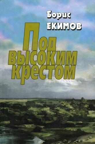Борис Екимов, Под высоким крестом