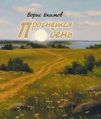 Борис Екимов, Проснется день