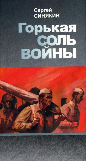 Сергей Синякин, Горькая соль войны