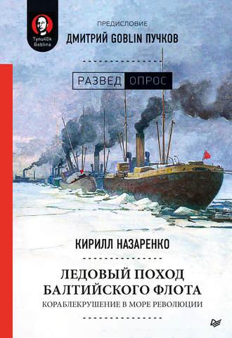 Дмитрий Пучков, Кирилл Назаренко, Ледовый поход Балтийского флота. Кораблекрушение в море революции