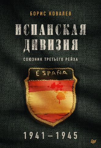 Борис Ковалев, Испанская дивизия – союзник Третьего рейха. 1941–1945гг.