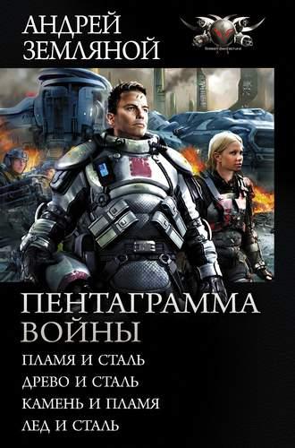 Андрей Земляной, Пентаграмма войны: Пламя и сталь, Древо и сталь, Камень и пламя, Лёд и сталь
