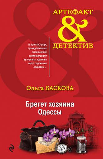 Ольга Баскова, Брегет хозяина Одессы