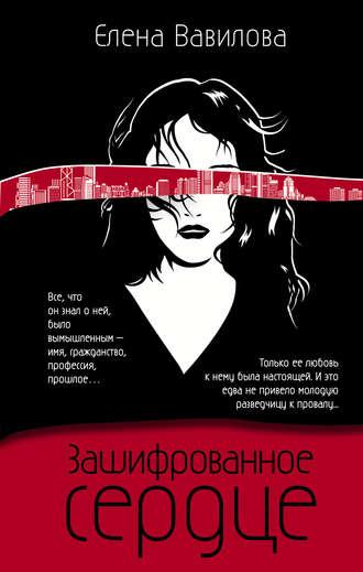 Елена Вавилова, Зашифрованное сердце