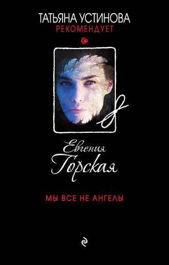 Евгения Горская, Мы все не ангелы