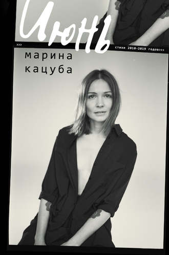 Марина Кацуба, Июнь
