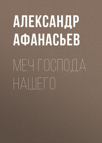 Александр Афанасьев, Меч Господа нашего