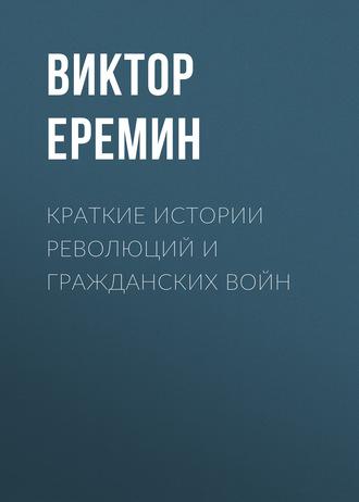 Виктор Еремин, Краткие истории революций и гражданских войн