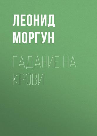 Леонид Моргун, Гадание на крови