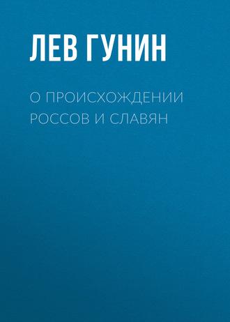 Лев Гунин, О происхождении россов и славян