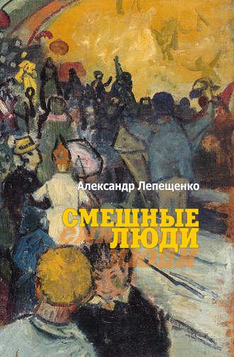 Александр Лепещенко, Смешные люди