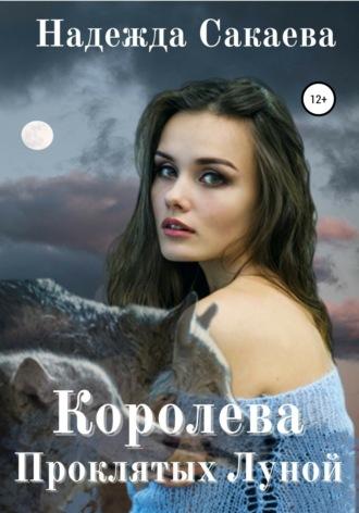 Надежда Сакаева, Королева Проклятых Луной