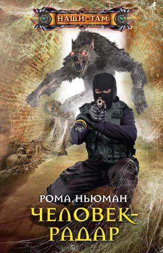 Рома Ньюман, Человек-радар