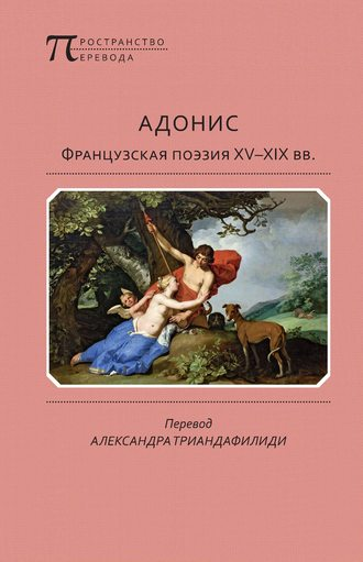 Антология, Адонис. Французская поэзия XV–XIX вв.