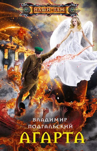 Владимир Подгальский, Агарта