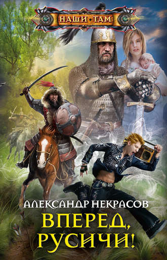 Александр Некрасов, Вперед, русичи!