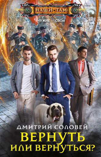 Дмитрий Соловей, Вернуть или вернуться?