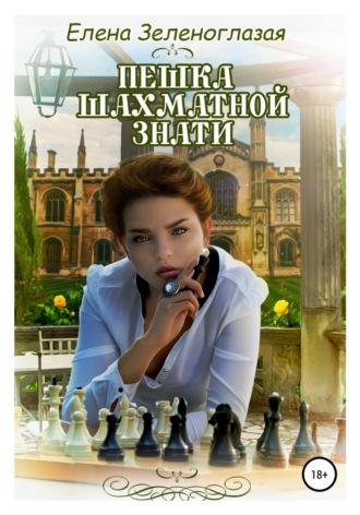 Елена Зеленоглазая, Пешка шахматной знати