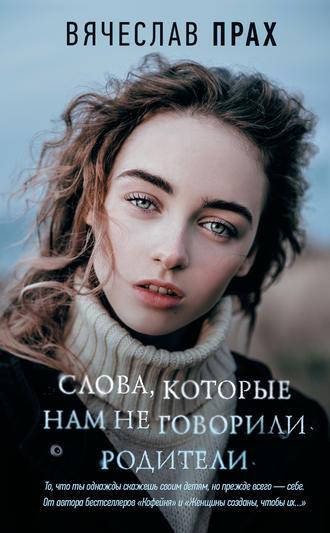 Вячеслав Прах, Слова, которые нам не говорили родители