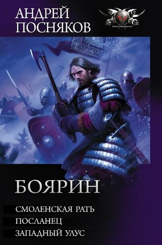 Андрей Посняков, Боярин: Смоленская рать. Посланец. Западный улус