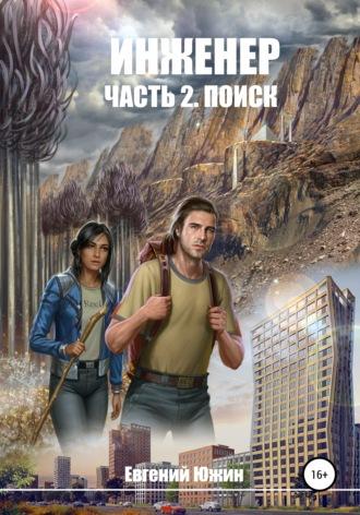 Евгений Южин, Инженер. Часть 2. Поиск