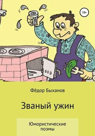 Фёдор Быханов, Званый ужин