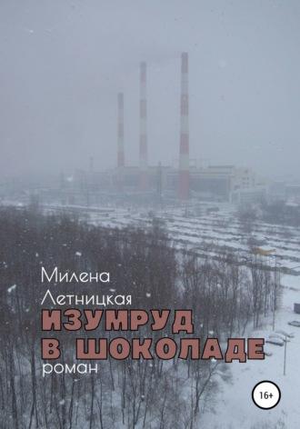 Милена Летницкая, Изумруд в шоколаде