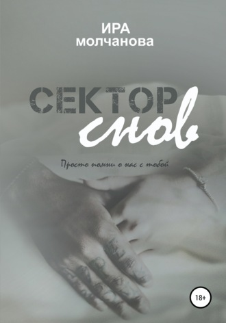 Ирина Сергеевна Молчанова, Сектор снов