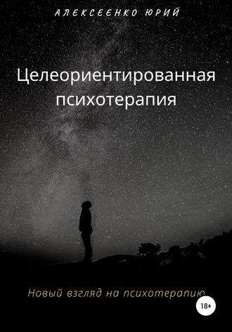 Юрий Алексеенко, Целеориентированная психотерапия