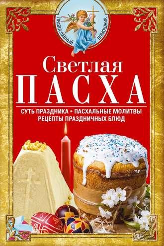 Сборник, Вера Светлова, Светлая Пасха. Суть праздника. Пасхальные молитвы. Рецепты праздничных блюд