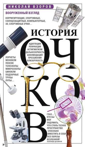Николай Взоров, История очков, или Вооруженный взгляд